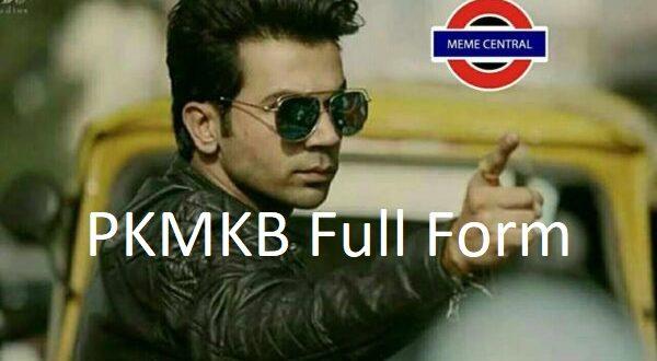 FullFullForm:PKMKBFull Form,PKMKBAcronym,PKMKBAbbreviation,PKMKBFull Form,PKMKBKi Full Form,PKMKBFull Form in Hindi,PKMKBMeaning,PKMKBFull Form in Hindi,PKMKBKi Hindi Me Full Form,PKMKBको हिंदी में क्या कहते है?,PKMKBInternet Slang,PKMKBDefinition,PKMKBDefinition in Hindi,PKMKBफुल फॉर्म, पीकेएमकेबीफुल फॉर्म, PKMKB Long Form. |PKMKB Memes